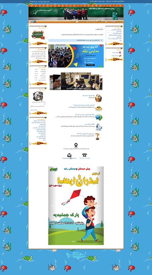 طراحی وبسایت مدارس دولتی و غیر دولتی