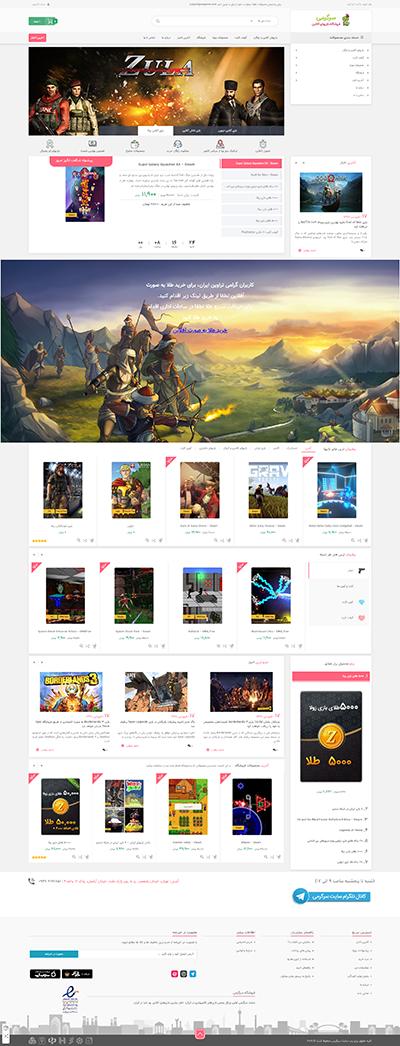 طراحی سایت بازی و سرگرمی