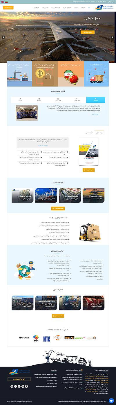 طراحی وب سایت بازرگانی به زبان چینی