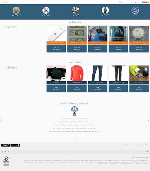 طراحی سایت مزایده آنلاین
