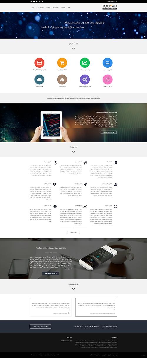 طراحی سایت تبلیغات چند رسانه ای