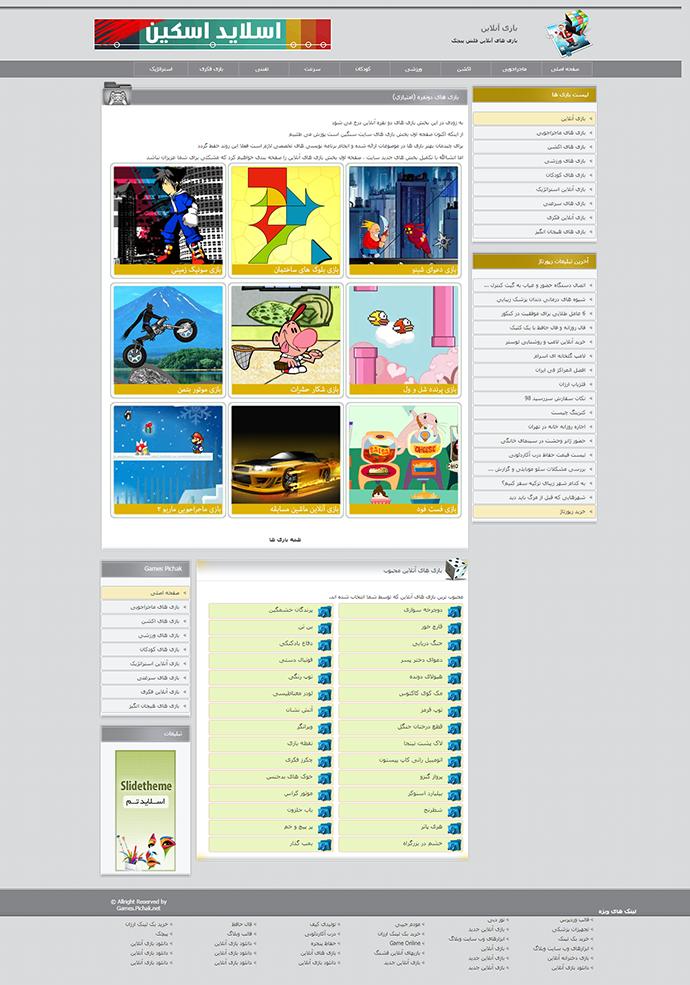 طراحی وب سایت کودکان و خردسالان