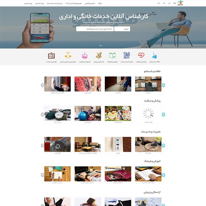 طراحی سایت شرکتی هومینو