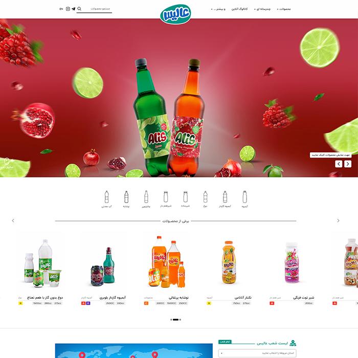 طراحی سایت شرکتی عالیس