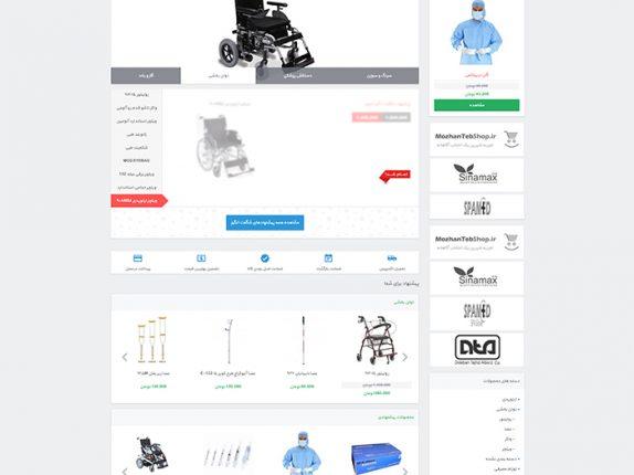 طراحی سایت فروشگاهی سیلم طب