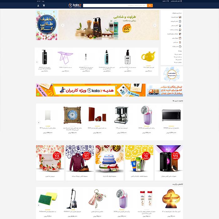 طراحی سایت فروشگاه اینترنتی کالا